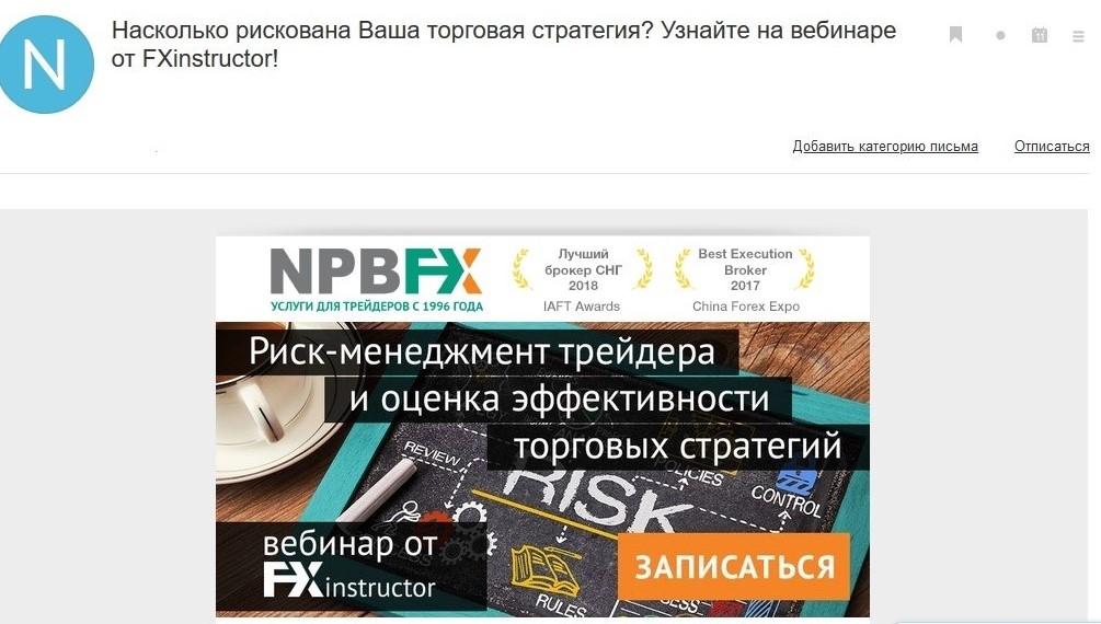 Пример продающего заголовка для почтовой рассылки