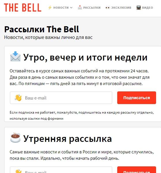 Рассылки The Bell