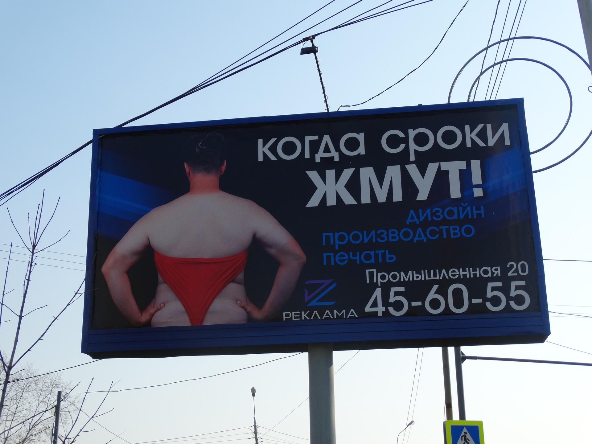 Пример неудачного заголовка для баннерной рекламы