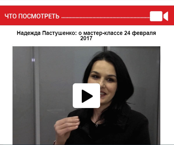 Надежда Пастушенко: о мастер-классе 24 февраля 2017