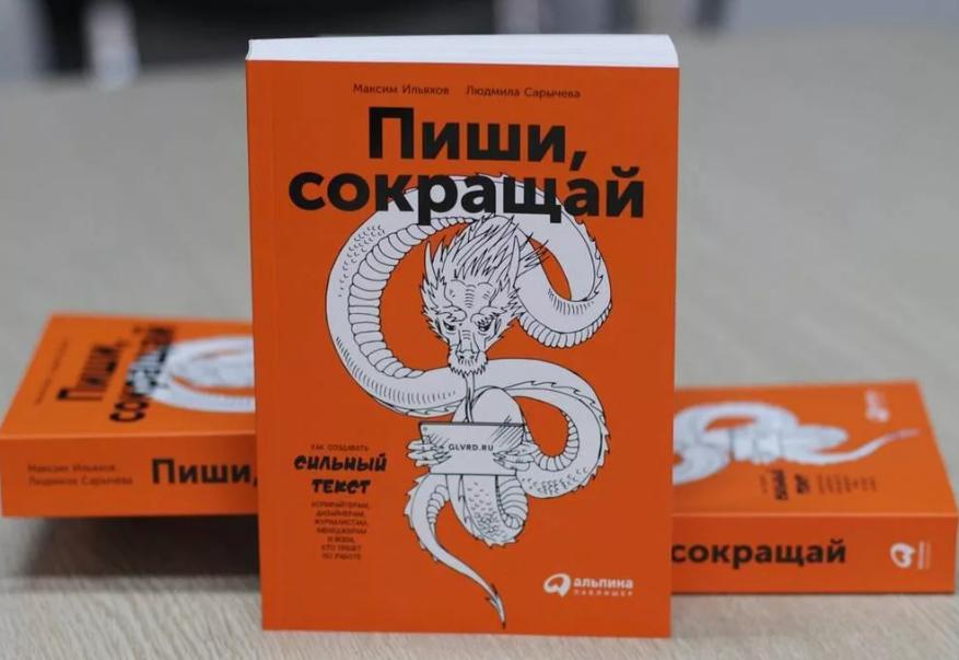Книга «Пиши и сокращай»