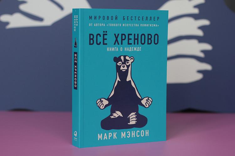 Пример заголовка книги Марка Мэнсона