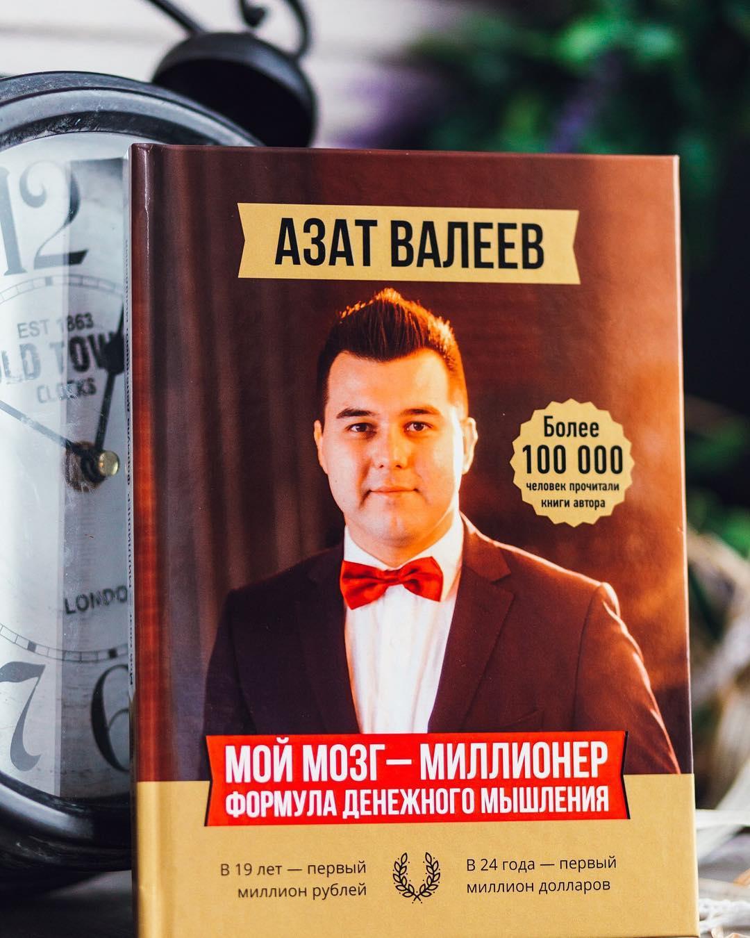 """Азат Валеев """"Мой мозг - миллионер. Формула денежного мышления"""""""
