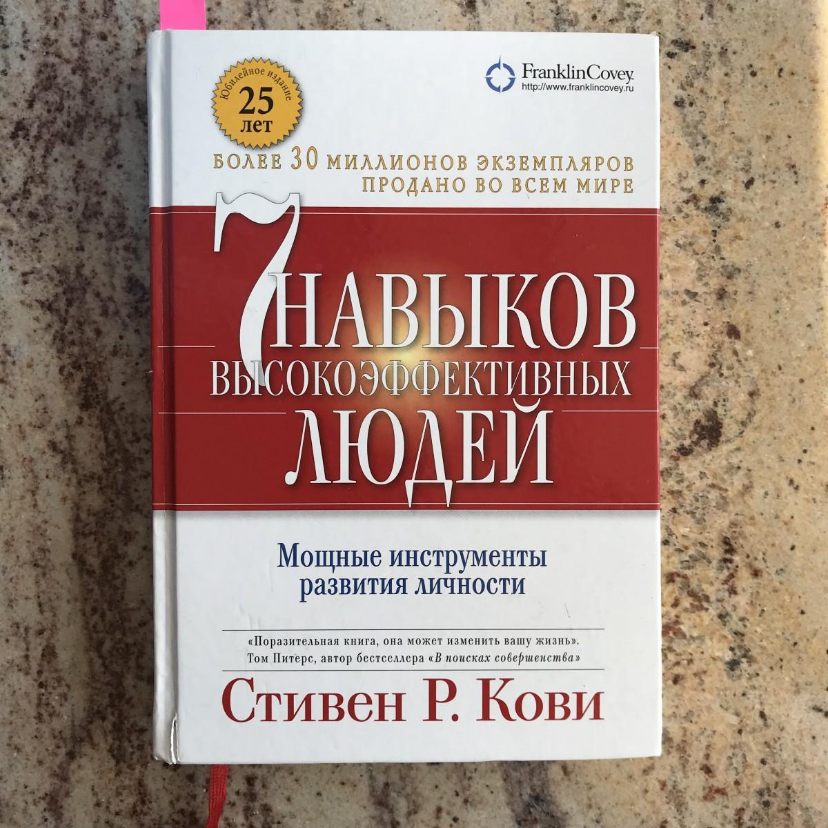 """Книга Стивена Кови """"7 навыков высокоэффектинвых людей"""""""