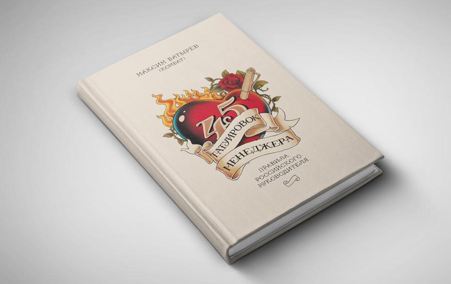 """Книга """"45 татуировок менеджера"""""""