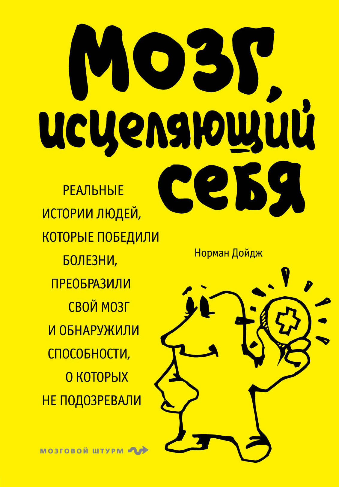 "[Книга ""Мозг, изцеляющий себя""]"