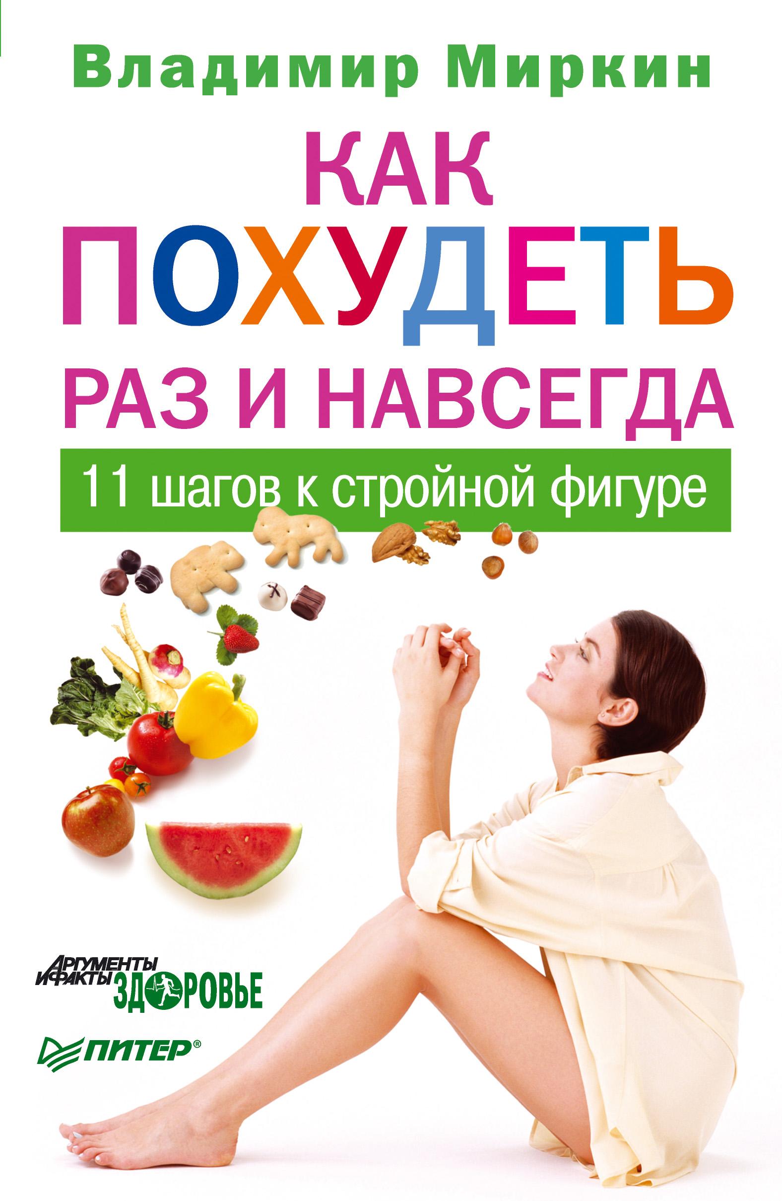Пример заголовка книги о похудении