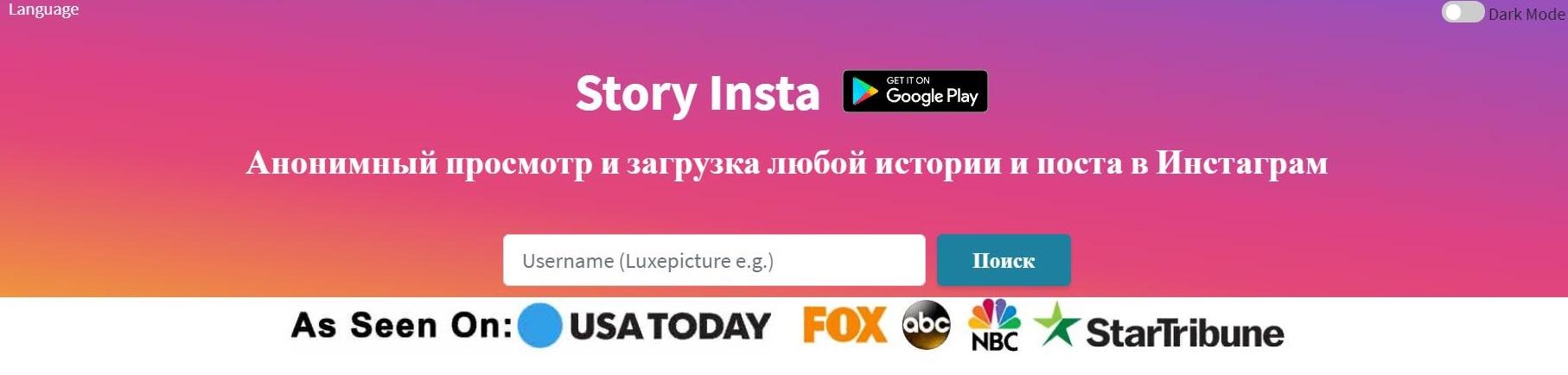 Storyinsta