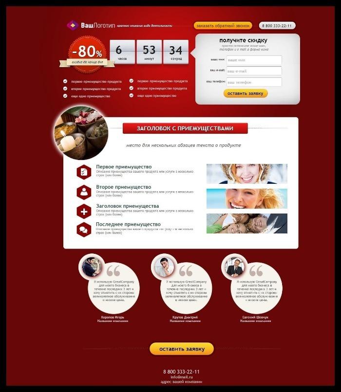 Макет рекламного письма, презентующего продукт