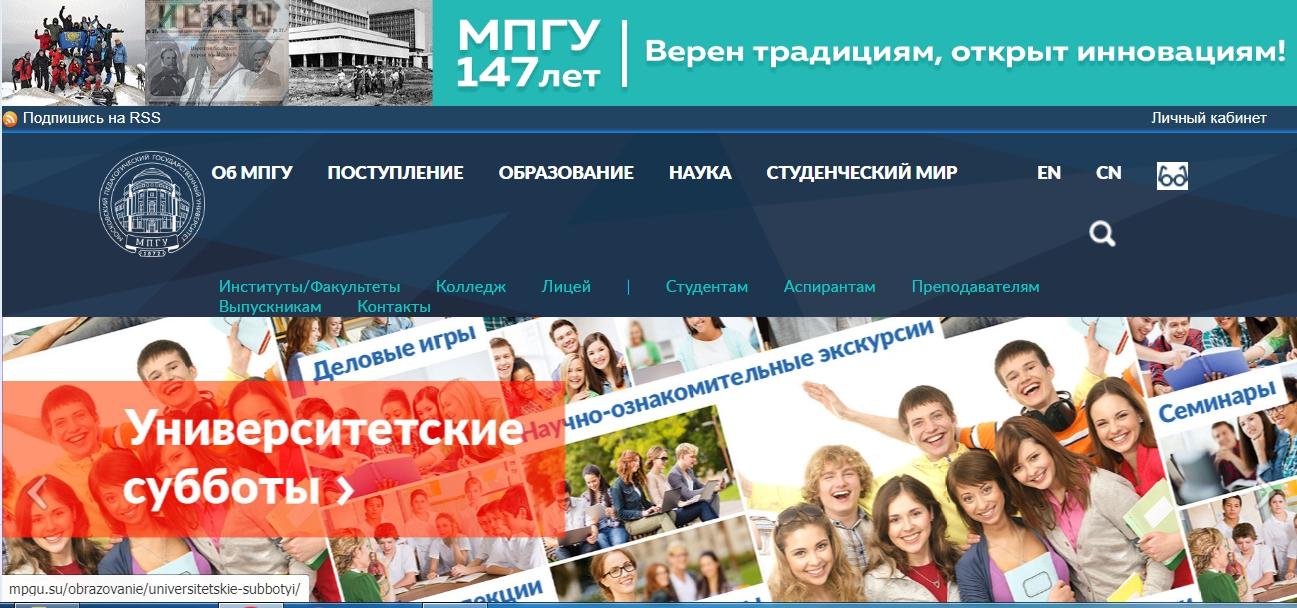 Сайт МПГУ