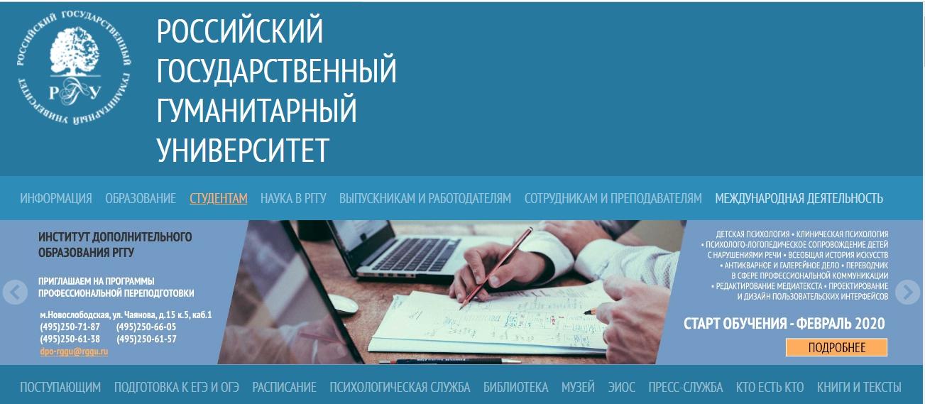 Сайт РГГУ