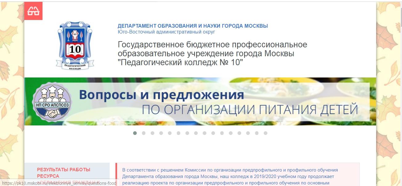 Сайт Педагогического колледжа № 10