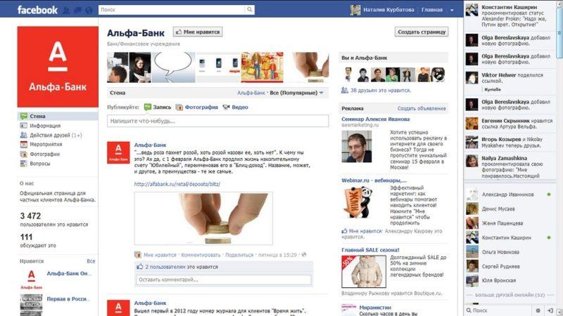 Грамотно оформленная группа в Фейсбуке