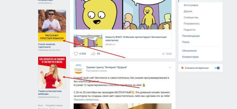 Таргетированная реклама «ВКонтакте»