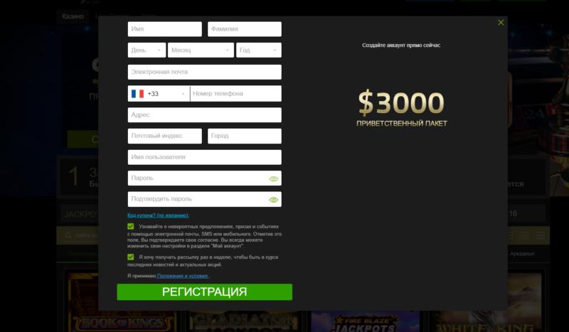 Регистрация на сайте казино